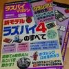 小6息子くん受賞作がラズパイマガジン2月号に載りました