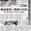 リニアトンネル残土 盛土工事、長野・豊丘村  しんぶん赤旗 2021.8.10記事