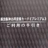 阪急阪神お得意様カード 支払い方法と締め日、引き落とし情報