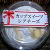 ローソンストアのスイーツ新商品 カップスイーツ レアチーズ