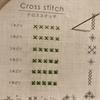 「きほんのき」刺しゅう-クロスステッチ&ダブルクロスステッチ