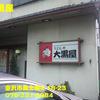 県内タ行(45)~大黒屋~
