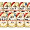 キリンビール 『9工場の一番搾り』と飲み比べセットを発売