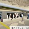 #711 東京駅八重洲地下バスターミナルは京王電鉄バスが運営 全体開業は2028年度以降