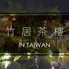 嘉義でも九份のような、古典中国を堪能できる! 台湾小料理屋 竹居茶楼 ふらっと台湾建築Part4