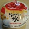 3層の食感の違いが面白い 『セブンイレブン 株式会社明治 Sweets氷 ストロベリーケーキ』 を食べてみました。