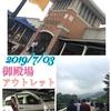 新日本地所  社員旅行