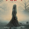 【映画】ラ・ヨローナ~泣く女~/中南米に伝わる怪談。神も見捨てた悪霊との対決
