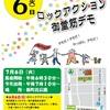 7/6(火)18時半~ロックアクション♪御堂筋デモ♫ @新町北公園