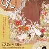 出島べっぴん着物展 4/27(木)~29(土祝)