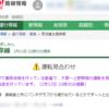 今度は京浜東北線が止まった