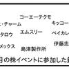 買ってよかった株2020【4コマ漫画】