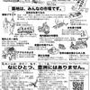 9.29「築地市場・まだあと100年」デモ!!