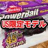 【バークレイ】日本未入荷モデル「US限定モデル パワーベイト マックスセント クリーチャーホッグ」通販サイト入荷!