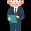 ITパスポートの勉強 その9-2 【プロジェクトマネジメントついて】