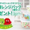 WONDA×ガチャピン・ムックオリジナル陶器製レンジパック3個セットプレゼント!