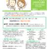 高知県立図書館主催「がん相談会2017@高知県立図書館」