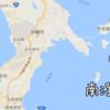 無人島滞在記①〜沖縄着・無人島前日編〜