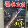 8月4日橋の日揺れ太鼓‼️(★^賢^★)