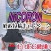 【にこるん】NiCORON WEAR投稿キャンペーンに当選!選ばれしファッションリーダーへ。【革命】