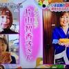 【メディア出演】日本テレビZIP!に出演いたしました