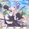 「プリンセスコネクト!Re:Dive」遂に登場!「プリコネ」エミリア爆誕!!