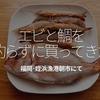 162食目「エビと鯛を釣らずに買ってきた。-福岡・姪浜漁港 朝市にて-」福岡ご当地
