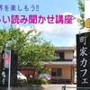 読み聞かせの効果とは? 町家カフェ太郎茶屋鎌倉・糸島店でその答えがわかります!