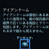 【アプデ】ver.1.70.1148404 HQ31&32 核サイロ、アイアンドーム