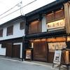 岐阜県観光大使の名店紹介~高山イチの寿司屋?~