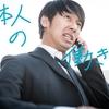 【日本人の働き方 プライベートと仕事】~プライベートが充実していない、仕事ばかりの人生などの悩みがある方必見~