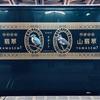 【九州】熊本駅から人吉日帰り旅・その1(熊本駅〜人吉駅)