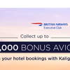 ≪BAのキャンペーン情報≫ Kaligoを利用して通常ポイント+5000~10000Avios獲得できるキャンペーン