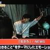 9月2日「COUNT DOWN TV」とZIP!×ゼロコラボ企画「教えて ゼロ先生」