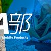ASUS公式コミュニティーサイト「A部」がオープン! #A部