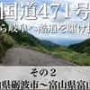 【動画】国道471号不完全走破!その2