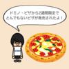 【期間限定】「ニューヨーカー1キロウルトラチーズ」でチーズ欲を満たそう!|ドミノ・ピザ|宅配ピザ