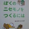 40代遅咲きヨシタケシンスケ氏人気の秘密 絵本【ぼくのニセモノをつくるには】から探る