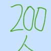 祝 読者さん200人! これからの方針とネット社会の歩み方