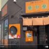 中華ダイニング華中華(ハナチャイナ)|札幌の一風変わった激ウマチャーハンが食べられる中華屋