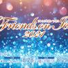 フレンズオンアイス2021 チケットの一般販売情報 [受付期間] 8月15日(日)12:00~