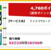 【ハピタス】ファミマTカードが期間限定4,760pt(4,760円)! ショッピング条件なし! さらに最大4,000ポイントプレゼントキャンペーンも! 年会費無料!