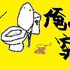 会社のトイレって唯一くつろげる自分の部屋みたいなもん