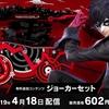 【スイッチ】スマブラSPにペルソナ5 ジョーカー参戦!4月18日DLC配信、価格は602円!