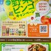 カゴメ商品詰め合わせセットが当たる! カゴメ×ハピーズ 野菜ビンゴキャンペーン 9/30〆