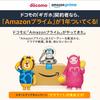 【ドコモ】Amazonプライム1年間無料キャンペーン!登録方法や自動更新しないための設定を解説