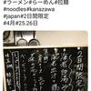 「海老白湯そば」麺屋 白鷺