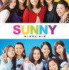 映画「SUNNY 強い気持ち・強い愛」世代どんぴしゃの者の感想です。