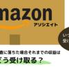 Amazonアソシエイト審査落ちの場合、それまでの売り上げはこうやって支払われる!