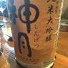 【秋田のささ辰さんは】神月、純米大吟醸(8年ものの古酒)の味。【やっぱりすごかった】